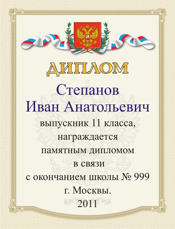 Изготавливаем подарочные дипломы на металле Почетный диплом выпускника школы Образец 3 Формат 23 на 30 А4 Цена 1550 руб на плакетке МДФ